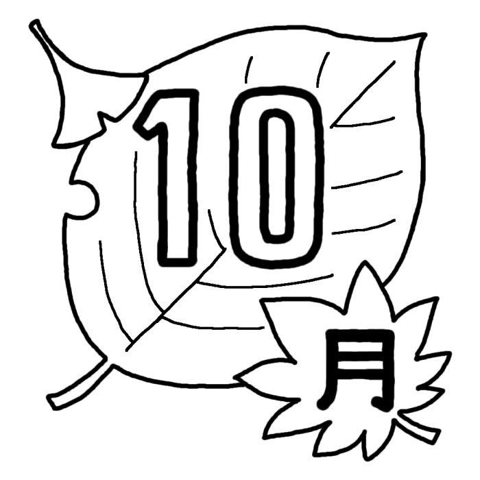 落ち葉2白黒10月タイトル無料イラスト秋の季節行事素材