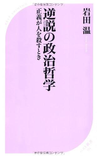 岩田温『逆説の政治哲学』
