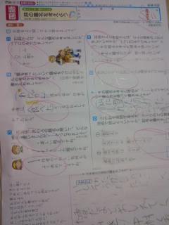 小学3年生国語100点 向田塾