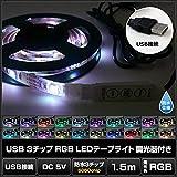 USB 防水 LED テープ ライト RGB(多色発光) 調光器付き + 20色 3チップ 1.5m DC5V