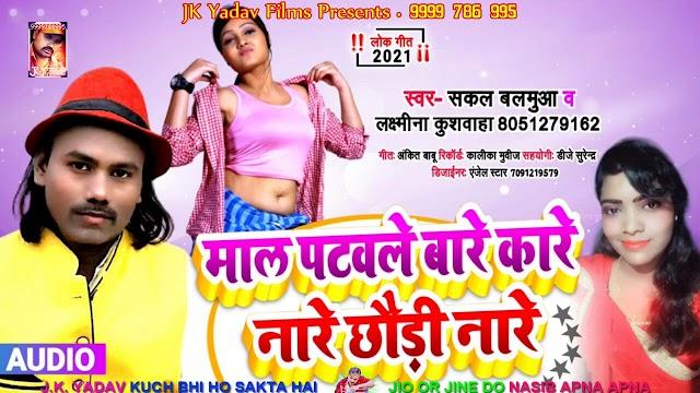 Naya Maal Pataule Bare Ka Re - Sakal Balamua Lyrics