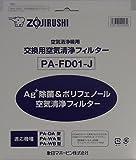 ZOJIRUSHI 空気清浄機交換フィルター PA-FD01-J