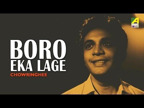 বড়ো একা লাগে এই আধাঁরে - Boro eka lage... - Bengali Song ...