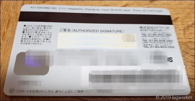 a00038_docomoのdカード再発行手続き_07