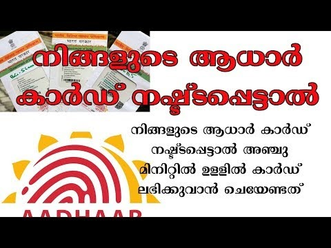 How to get duplicate Aadhar card online
