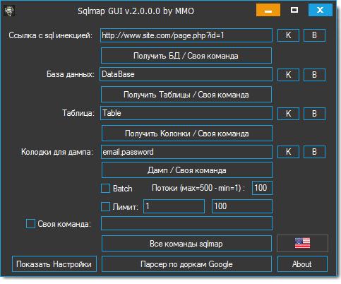 SqlMapGUI v.2.0.0.0 New 2019