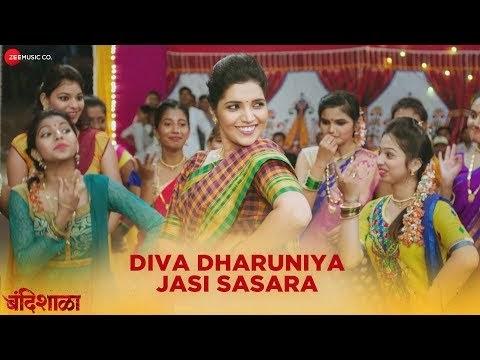 bandishala movie mp3 song download || बंडिशला एमपी 3 गाणे डाउनलोड