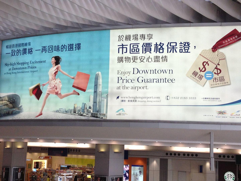 Downtown Prices Guaranteed at Hong Kong Airport photo 2013-10-03154918_zpsa8b076fa.jpg