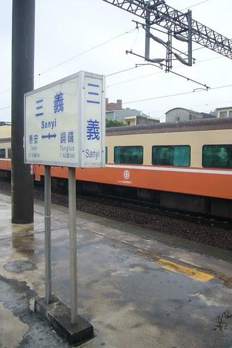 三義站站名牌
