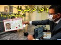 وثائق البطاقة الوطنية الالكترونية الجديدة 2021 CNIE.ma