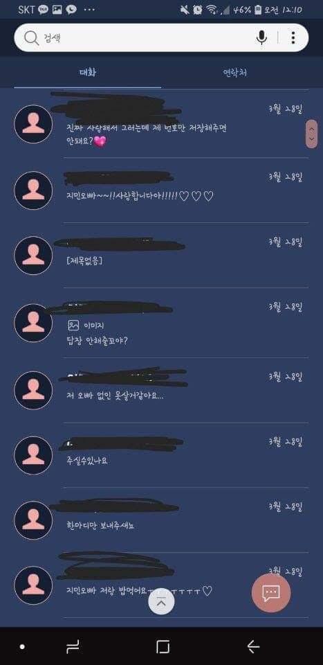 방탄소년단 지민폰으로 잘못알려진 일반인폰 상황.jpg | 인스티즈