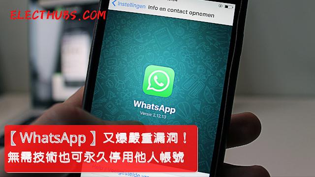 【科技新聞】 WhatsApp有嚴重漏洞 輕易停用他人帳號