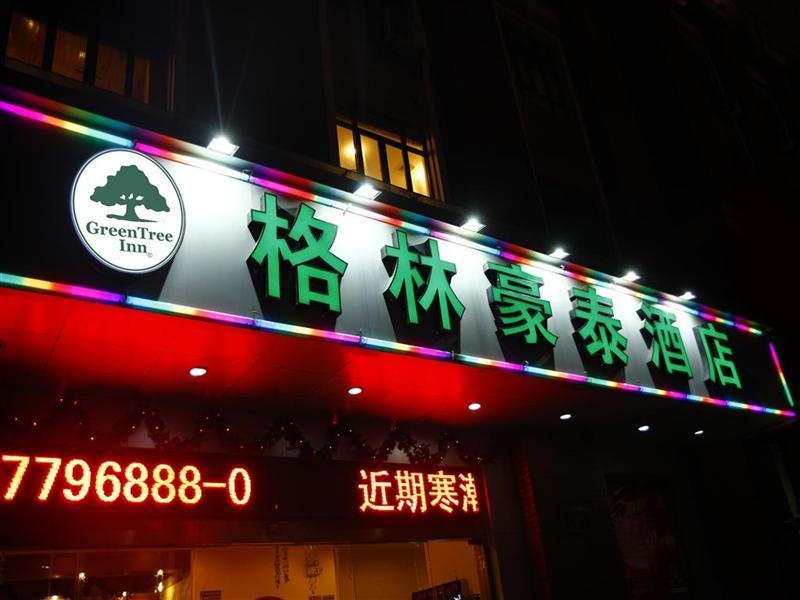 Review GreenTree Inn ShangHai Songjiang District Wanda Plaza SongJiangXincheng Metro Station Hotel