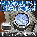 サンワダイレクト 拡大鏡 デスクルーペ LEDライト付 5倍 ルーペ 400-CAM013