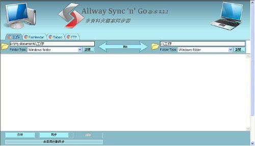 allwaysync-00