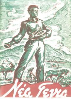 Το εξώφυλλο του τ. 58