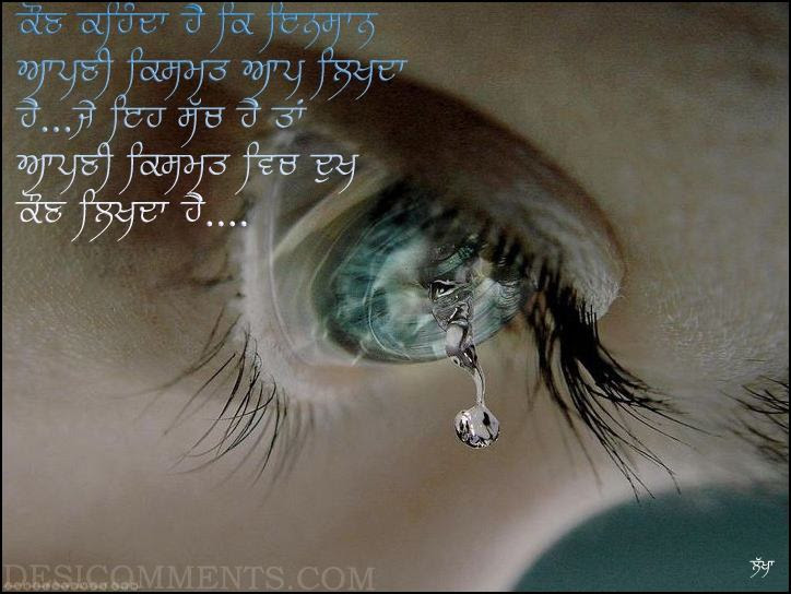 Heart Touching Lines In Punjabi