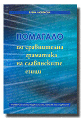 """Handbook of Comparative Grammar of Slavic Languages"",  Second edition."