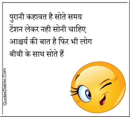Funny Tension Quotes Hindifunny Wife Saying With Picture