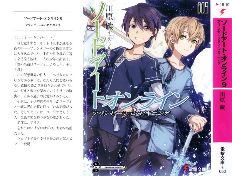 File:Sword Art Online Vol 09 - 000a.jpg