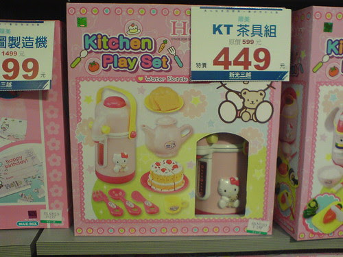 Toy Water Heater and Tea Set