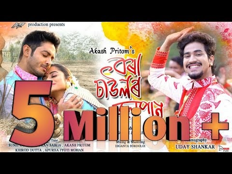Bora Saulor Jolpan | Akash Pritom | Utpal Das | Annanyya | Super Hit Ass...