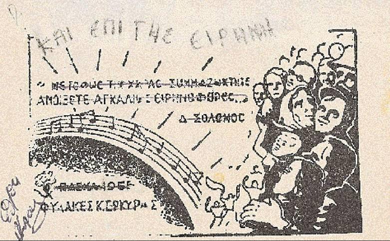 Το δείγμα της κάρτας που υποβλήθηκε για έγκριση το Πάσχα του 1955. Το μολύβι του λογοκριτή διαγράφει τους στίχους του Διον. Σολωμού και ό,τι μαρτυρά τόπο και χρόνο, και στη θέση τους προσθέτει το… «χριστιανικότερο» ΕΠΙ ΓΗΣ ΕΙΡΗΝΗ. Διακρίνεται επίσης η υπογραφή του λογοκριτή