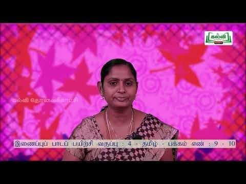 4th Tamil Bridge Course அறிவூட்டும் தொலைக்காட்சிச் செய்திகள் நாள் 5,6 Kalvi TV