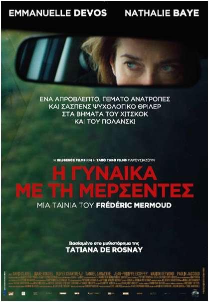 Η γυναίκα με τη Μερσεντές (Moka) Poster