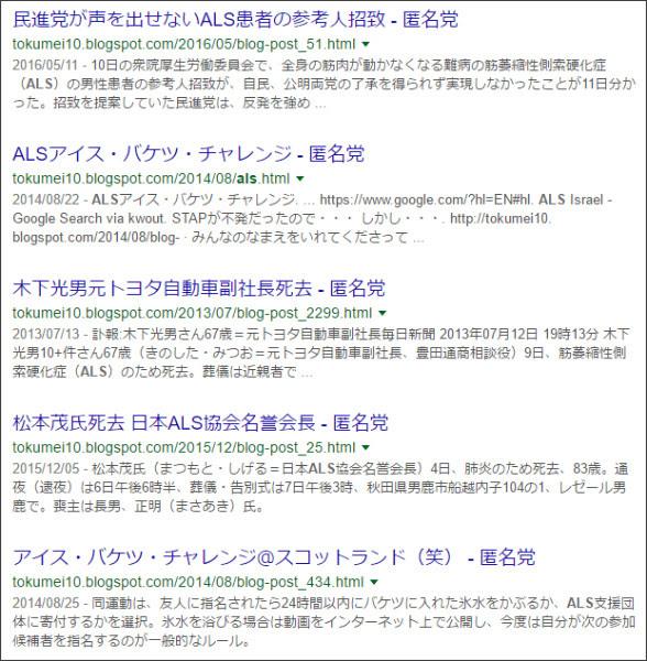 https://www.google.co.jp/#q=site:%2F%2Ftokumei10.blogspot.com+ALS