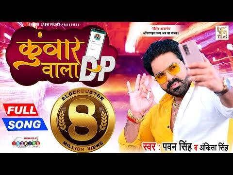Kunwar Wala DP - Download |MP3-3GP-4K-Lyrics| Pawan Singh | Bhojpuri Video Song 2021