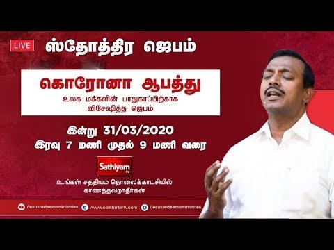 சகோ.மோகன் சி லாசரஸ் | ஸ்தோத்திர ஜெபம் | சிறப்பு பிராத்தனை நேரலை - 31/03/2020 | COVID19