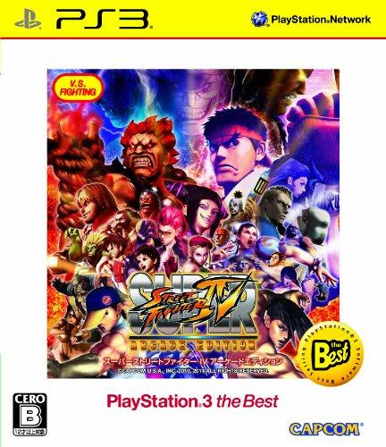 スーパーストリートファイターIV アーケードエディション PlayStation 3 the Best