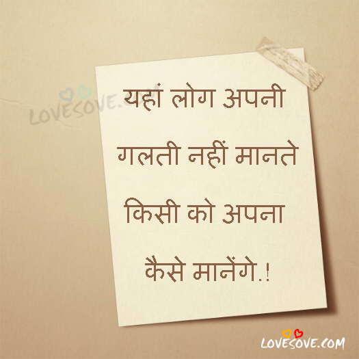 Yaha Log Apni Galti Nahi Mante Life Quotes Status Image