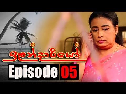 Ilandariyo - Episode 05   15 - 01 - 2021