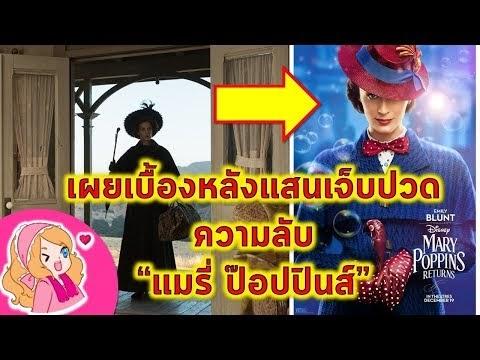 มุมมืดดิสนีย์ ความลับ แมรี่ ป๊อบปินส์ มีตัวตนจริง กับเบื้องหลังอันแสนเจ็บปวดของ Mary Poppins