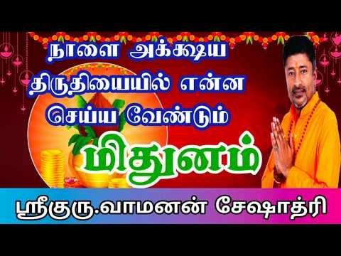 How to do puja on Akshaya Tritiya for Mithuna Rashi#Gemini#Astrology#மித...