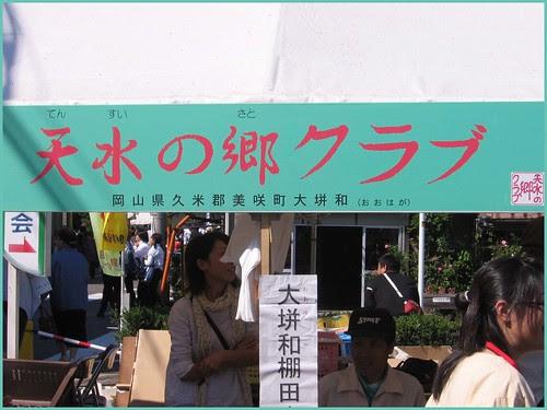 09 tensui no sato banner