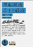 黒船前後・志士と経済 他十六篇 (岩波文庫)