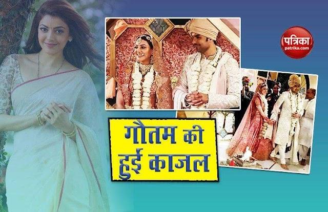 सात फेरे लेकर Kajal Aggarwal हुईं गौतम किचलू की, देखें शादी के बाद दूल्हा-दुल्हन की पहली Unseen तस्वीरें