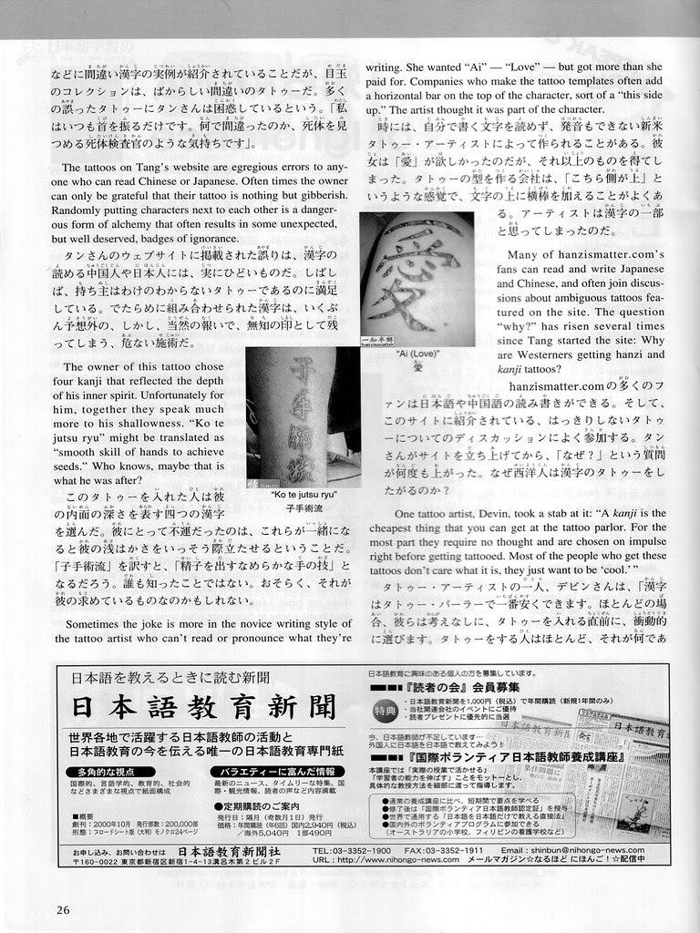 hiragana times - may 05, 2006 p26