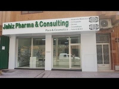 فيديو : الجودة والثمن المناسب ببرشيد (Jahiz Pharma & Consulting)