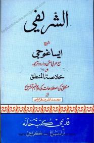 Al Sharifi Urdu Sharh Eisa Ghoji