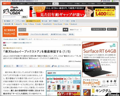 http://ebook.itmedia.co.jp/ebook/articles/1308/01/news022.html