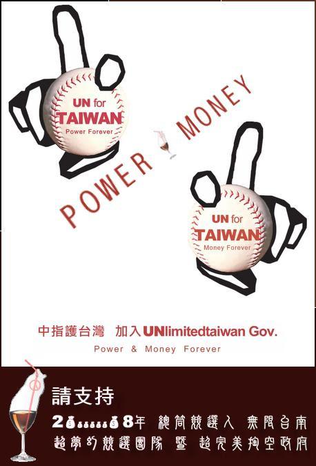 無限台南20ooooo08競選海報UN