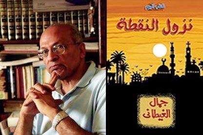 الغيطاني: عنوان الكتاب تعبير لا يفهم مغزاه سوى الفلاح المصري