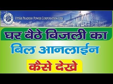 घर बैठे बिजली का बिल चेक करे 2 मिनट में ऑनलाइन by_ Verma ji help