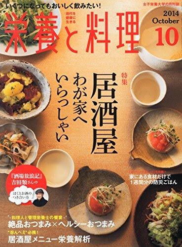 栄養と料理 2014年 10月号 [雑誌]