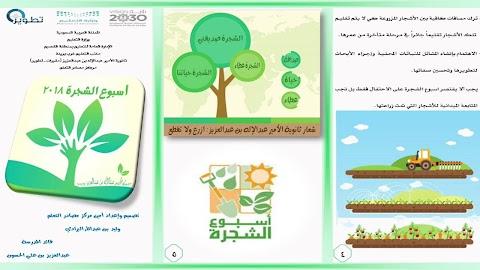 توزيعات عن يوم الشجرة