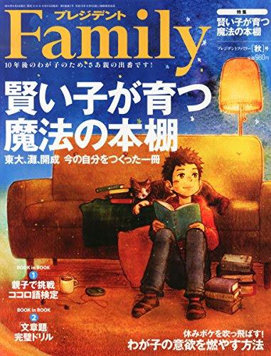 プレジデント Family (ファミリー) 2014年 10月号 [雑誌]
